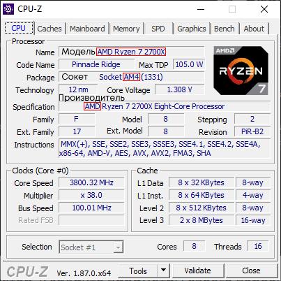 "CPU-Z. Вкладка ""CPU""."